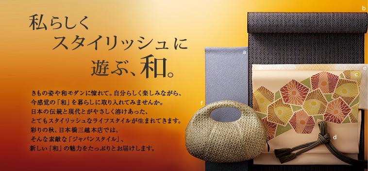 nihonbashi_mitsukoshi_1.jpg